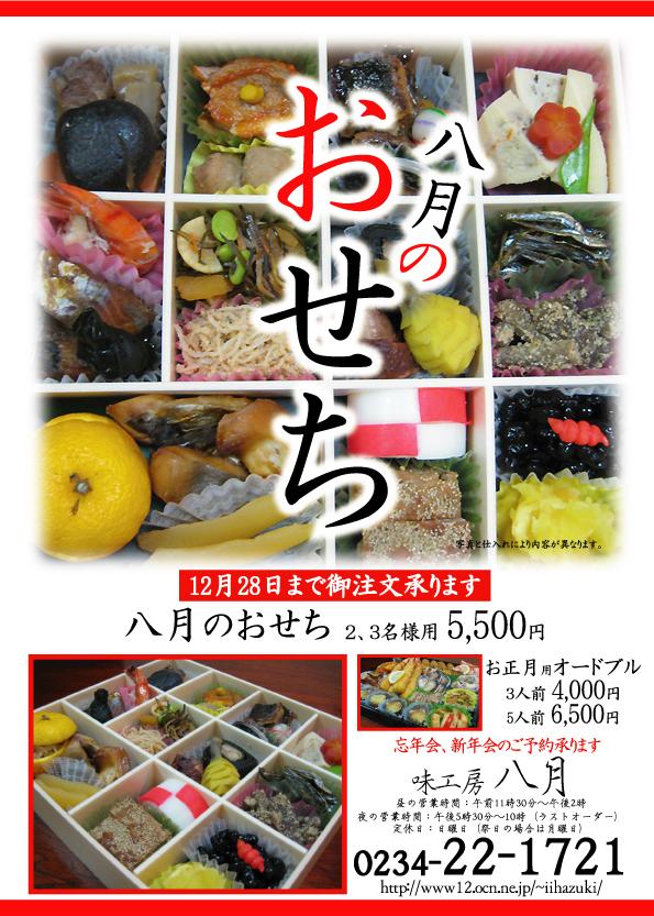 20081101osechi[1].jpg